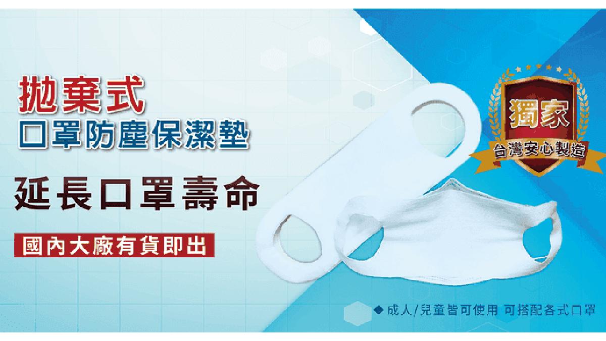 新拋棄式口罩防塵保潔墊