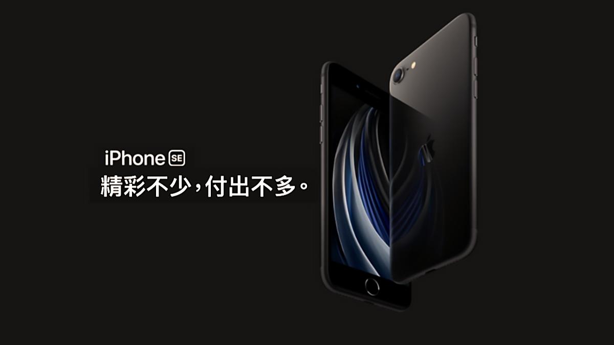 iPhoneSE(第二代) 今日上市