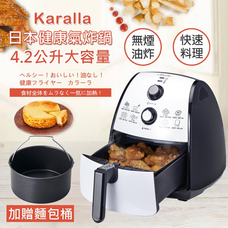 Karalla日本熱銷健康氣炸鍋4.2L