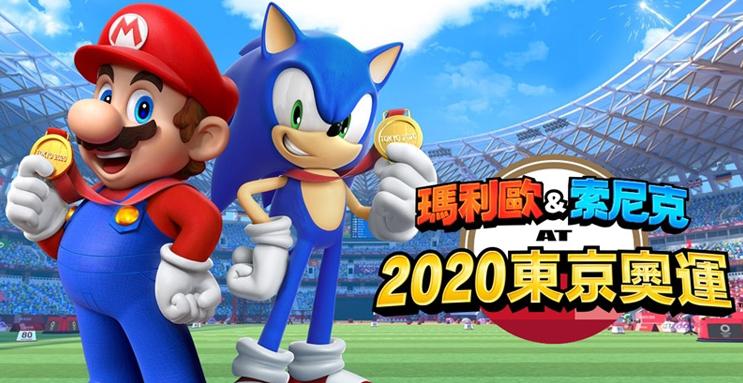 東京奧運2020,瑪莉歐與索尼克